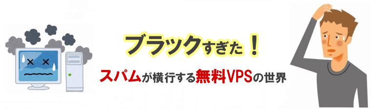 ブラックすぎる無料VPSの世界